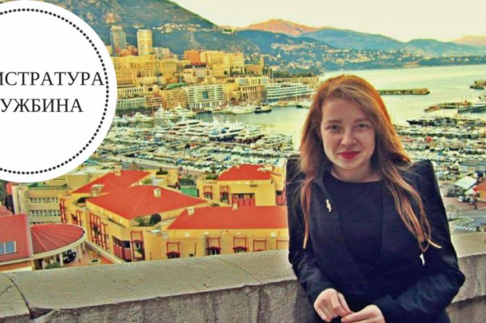 Как да уча магистратура в чужбина? – Ница, Франция
