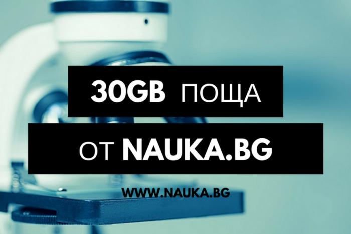 30 GB поща от Nauka.bg