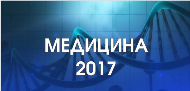 Специализиран брой: Медицина 2017