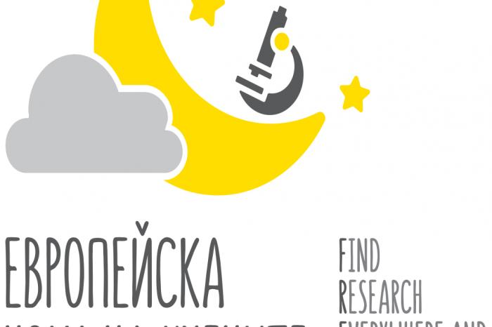 Подкаст: Нощ на учените в България и Естония с Наско Стаменов