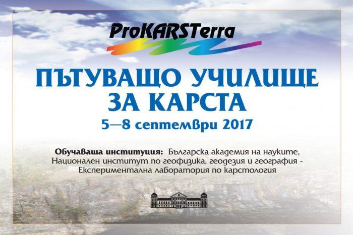 Националният институт по геофизика, геодезия и география - БАН организира Пътуващо училище за карста