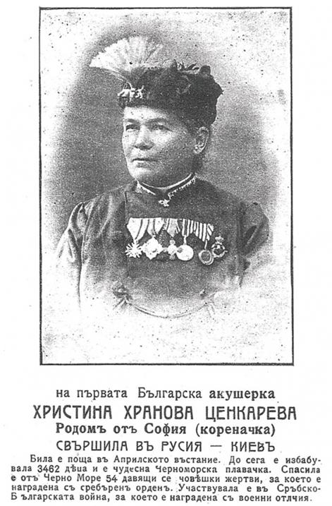 Корицата на юбилейно издание за Хр. Хранова от 1906 г.