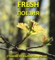 Първите 5 в конкурса за стихове от български учени и докторанти!