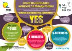Осми национален конкурс за иновационни проекти на млади учени YOUNG AND ENERGETIC SCIENTISTS (YES)