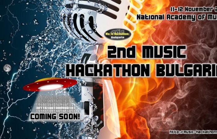 На 11-12 ноември ще се проведе най-предизвикателното технологично състезание за музика в България - Вторият Музикален Хакатон