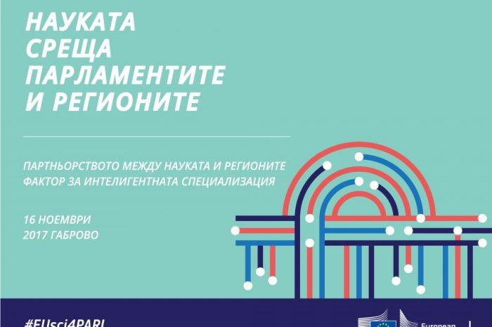 Науката среща парламентите и регионите в Габрово на 16 ноември