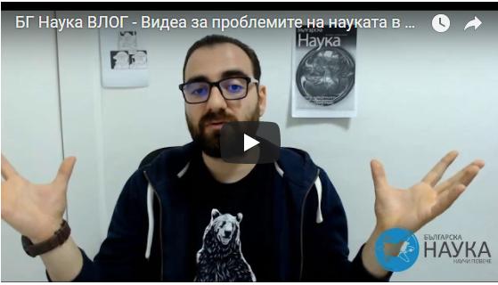 [видео] Влог на Петър Теодосиев и БГ Наука