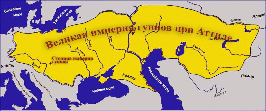 Империята на хуните. С хуните на запад се придвижват и старобългарските племена, като част от тях се установяват в северната причерноморска зона. Ще забележите, че надписите по много от картите в тази част на разказа са на руски. Нищо чудно няма – я погледнете кой днес е огромната северна държава простираща се от Китай та чак да Европа. Тенденция за създаване на такава държава е имало още преди 1500 г. И първите, които са успели да реализират тази тенденция са хуните.