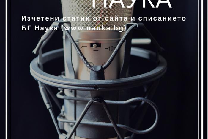 Слушай Наука - брой 1 - аудио списание