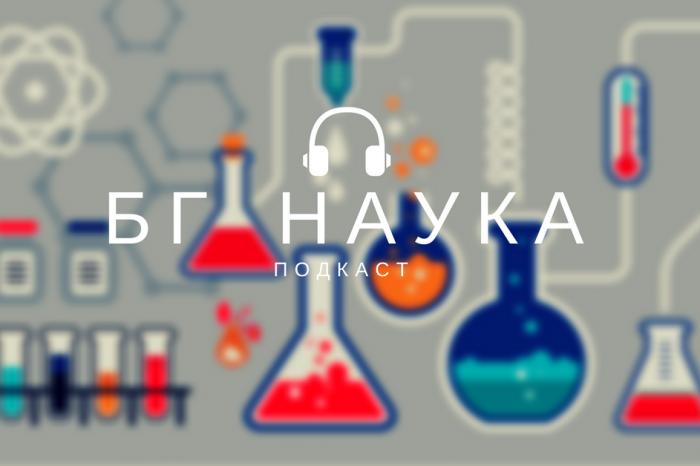 Подкаст за наука: Иван Христов за важността от литература в науката и културата