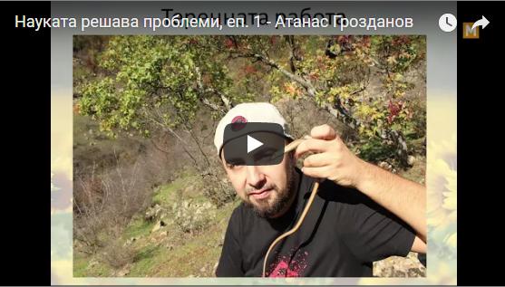 Науката решава проблеми, еп. 1 - Атанас Грозданов