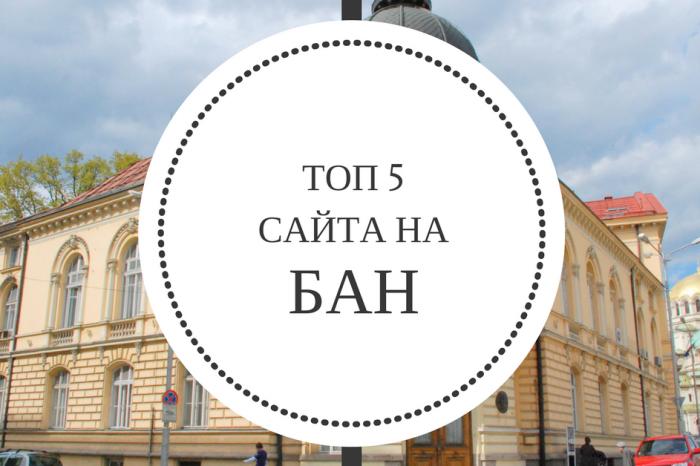 Най-добрите сайтове на научни институти на БАН
