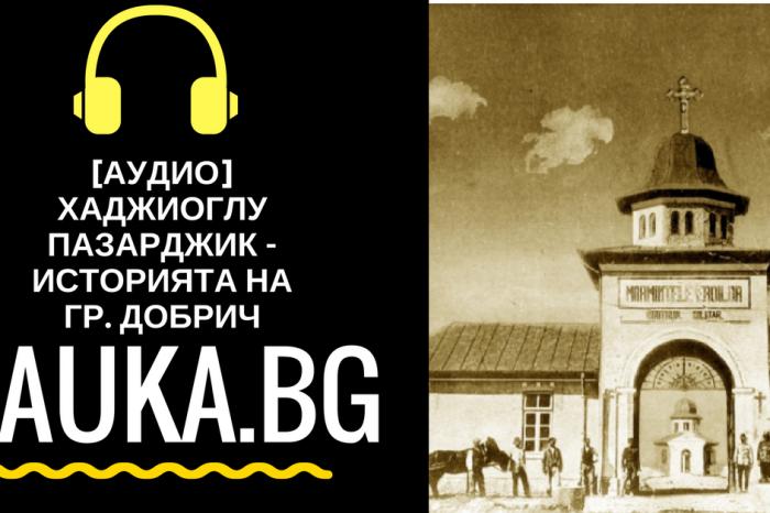 [АУДИО] Хаджиоглу Пазарджик - историята на гр. Добрич
