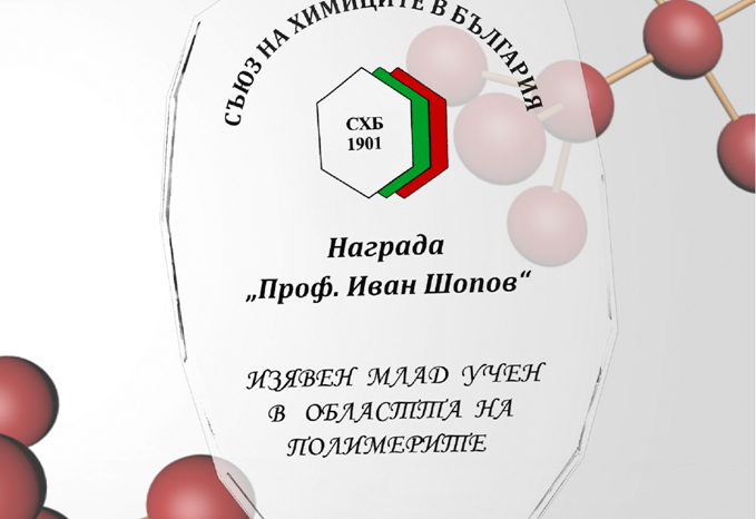 """15 години награда за """"Изявен млад учен в областта на полимерите"""""""