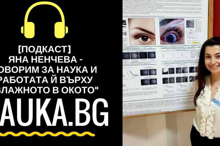 """Подкаст: Яна Ненчева - говорим за наука и работата на Яна върху """"влажното в окото"""""""