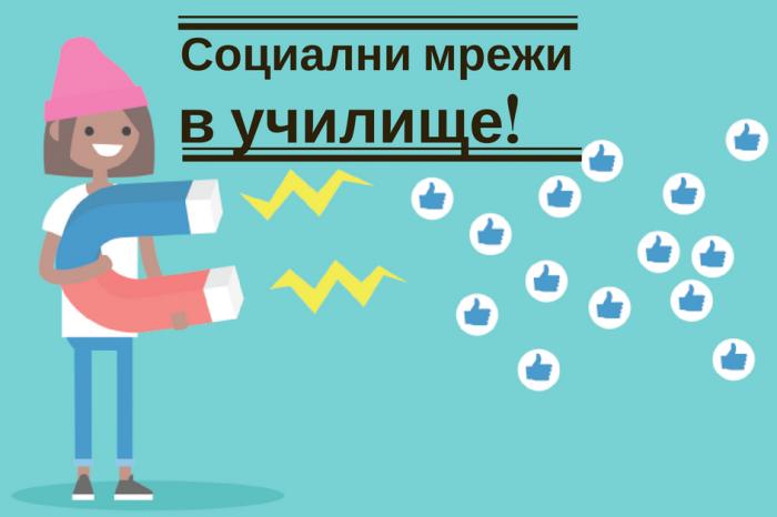 Как да ползвате Фейсбук в училище [за учители]