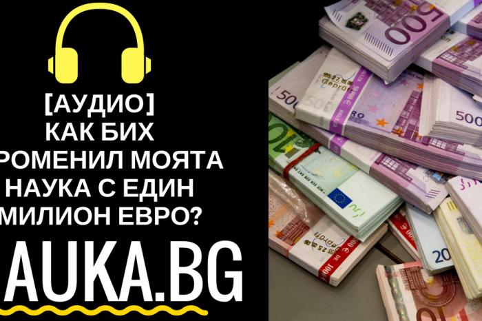 [АУДИО] Как бих променил моята наука с един милион евро?