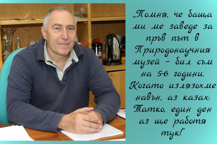 Николай Спасов, директор на Националния природонаучен музей при БАН