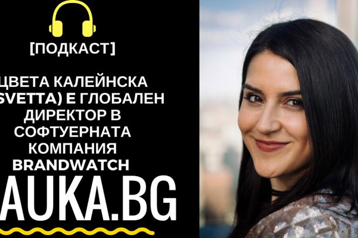 [ПОДКАСТ] Цвета Калейнска (Tsvetta) e глобален директор в софтуерната компания Brandwatch