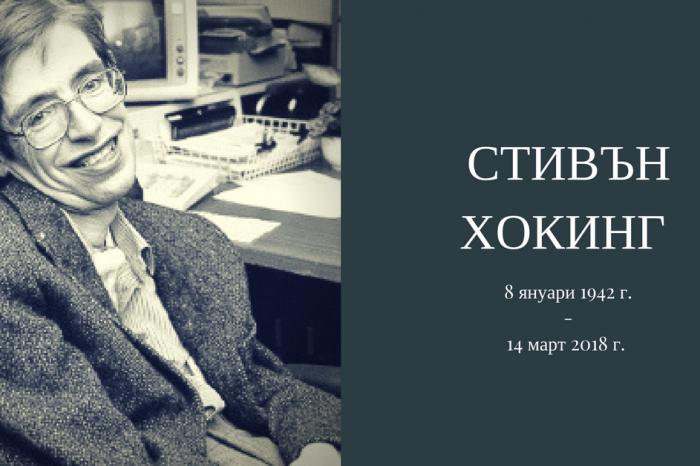 [ВИДЕО] Стивън Хокинг: 8 януари 1942 г. - 14 март 2018 г.