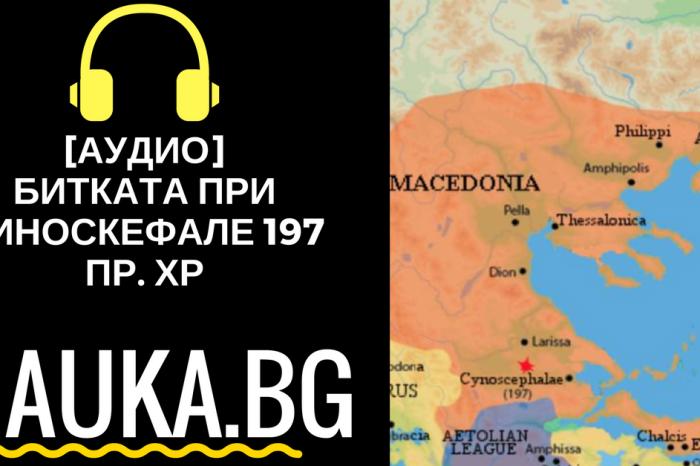 [АУДИО] Битката при Киноскефале 197 пр. Хр