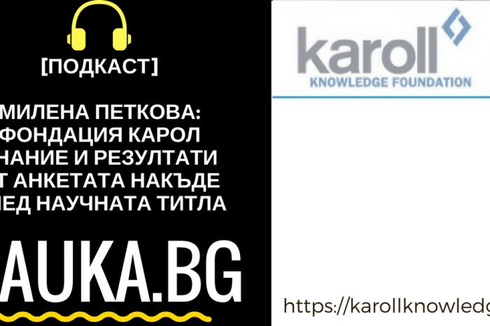 [ПОДКАСТ] Милена Петкова: Фондация Карол Знание и резултати от Анкетата Накъде след научната титла