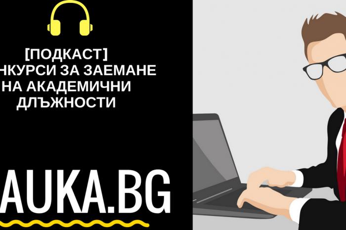 [ПОДКАСТ] Конкурси за заемане на академични длъжности в nauka.bg