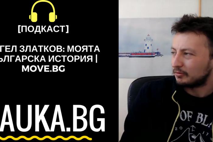 [ПОДКАСТ] Ангел Златков: Моята българска история | MOVE.BG