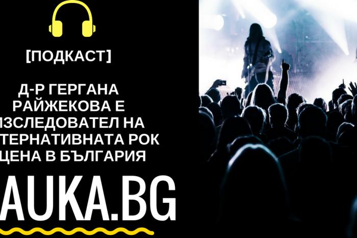[ПОДКАСТ] Д-р Гергана Райжекова е изследовател на алтернативната рок сцена в България