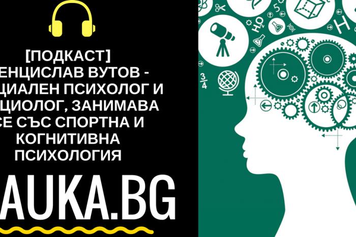 Венцислав Вутов - социален психолог и социолог, занимава се със спортна и когнитивна психология