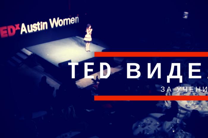 5 TED видеа, които всеки ученик трябва да гледа