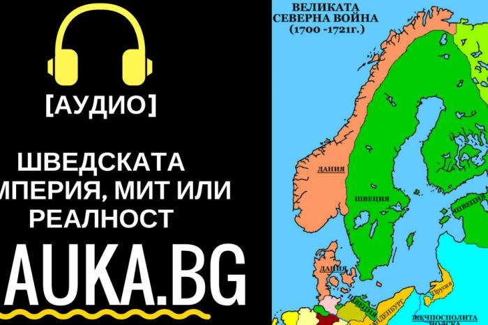 [АУДИО] Шведската империя, Мит или Реалност