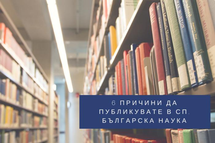 6 причини да публикувате в сп. Българска Наука