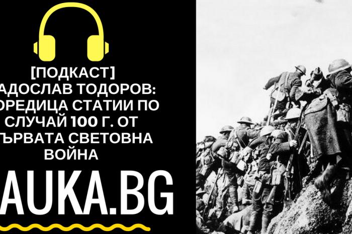 [ПОДКАСТ] Радослав Тодоров: Поредица статии по случай 100 г. от Първата световна война