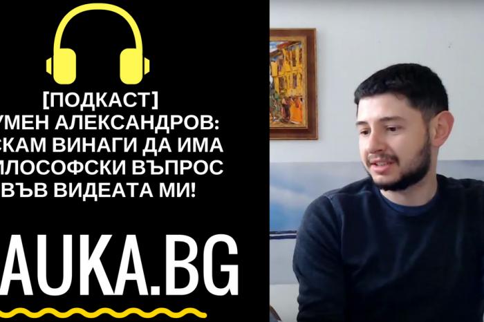 [ПОДКАСТ] Румен Александров: Искам винаги да има философски въпрос във видеата ми!