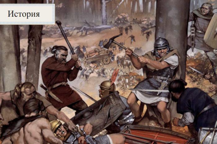 [АУДИО] Битката при Тевтобургската гора