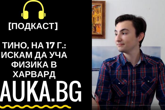 [ПОДКАСТ] Тино, на 17 г.: Искам да уча физика в Харвард