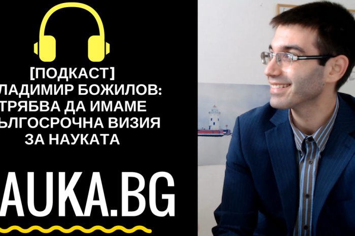 [ПОДКАСТ] Владимир Божилов: Трябва да имаме дългосрочна визия за науката
