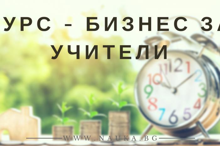 БГ Наука Курс - Бизнес за учители