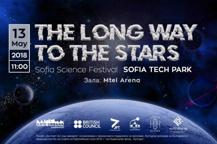 """""""Дългият път към звездите"""" на Фестивала на науката"""