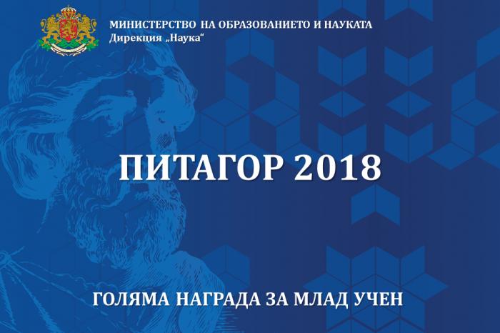 [ПОДКАСТ] Голяма награда за млад учен - Питагор 2018