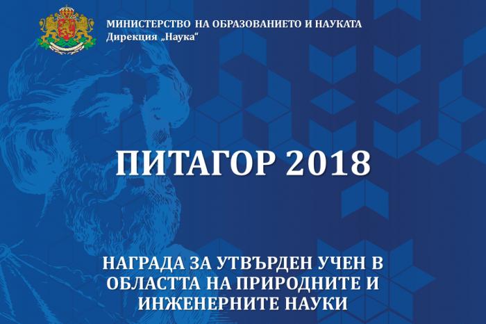 [ПОДКАСТ] Награда за утвърден учен в областта на природните и инженерните науки - Питагор 2018