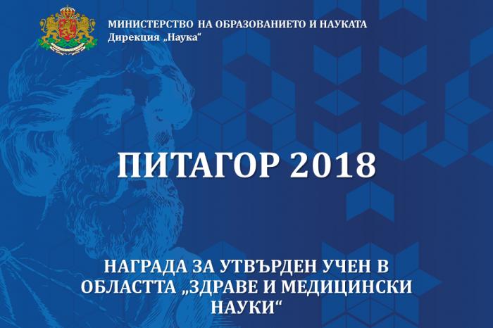 """[ПОДКАСТ] Награда за утявърден учен в областта """"Здраве и медицински науки"""" - Питагор 2018"""