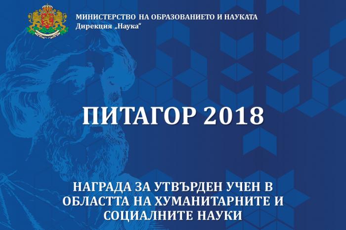 [ПОДКАСТ] Награда за утвърден учен в областта на хуманитарните и социалните науки - Питагор 2018