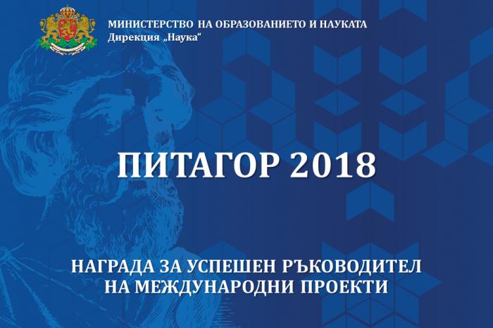 [ПОДКАСТ] Награда за успешен ръководител на международни проекти - Питагор 2018