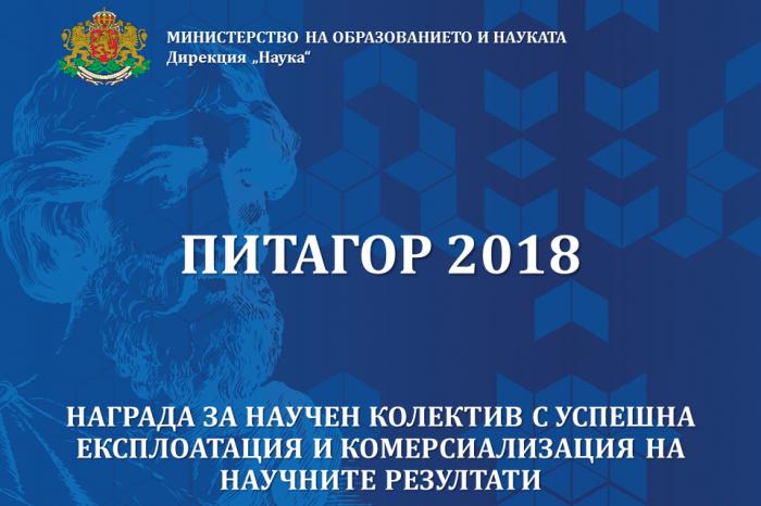 [ПОДКАСТ] Награда за научен колектив с успешна експлоатация и комерсиализация на научните резултати - Питагор   2018