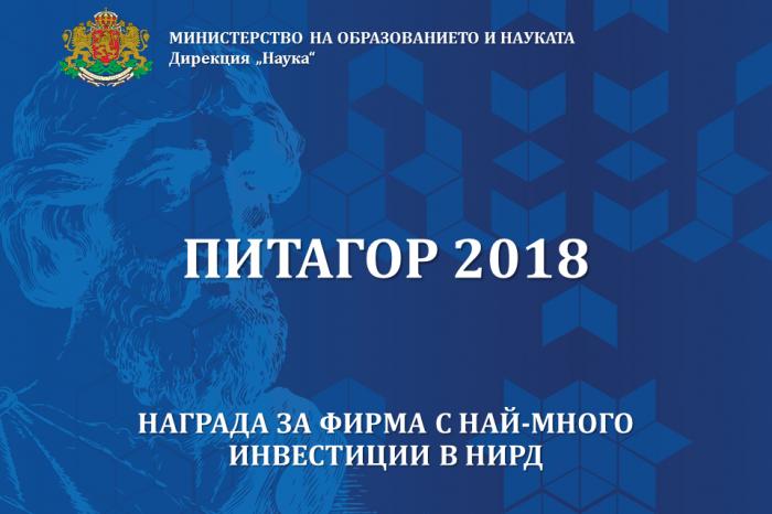 [ПОДКАСТ] Награда за фирми с най-много инвестиции в НИРД - Питагор 2018