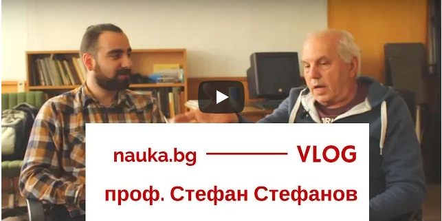 [ПОДКАСТ] проф. Стефан Стефанов, реалния успех на една нация се гради на образованието и науката