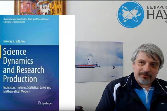 """[ПОДКАСТ] Защо проф. Николай К. Витанов пише книгата """"Динамика на науката"""" (Springer)"""