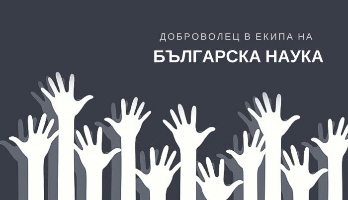 [AUDIO] Стани доброволец в екипа на Българска Наука